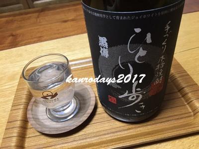 20170615_ひとり歩き黒傳