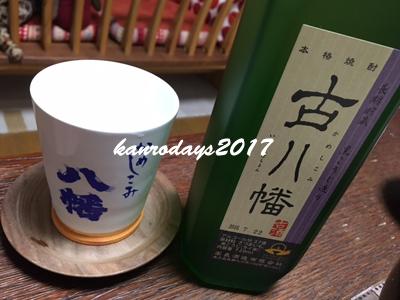 20170620_古八幡