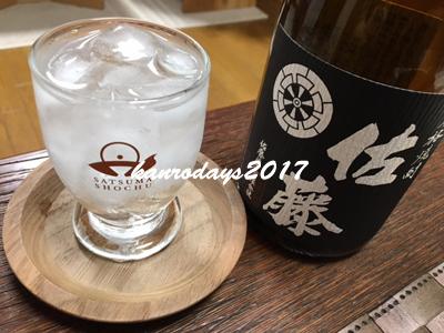 20170623_佐藤