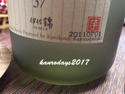 20170706_黒伊佐錦原酒2