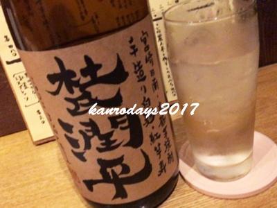 20070713_杜氏潤平