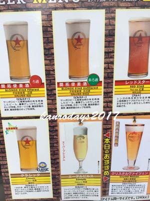 20170715_昼酒2