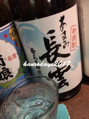 20170721_長雲