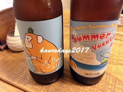 20170714_こざるIPAとサマバケ