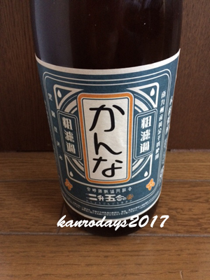 20170801_かんな