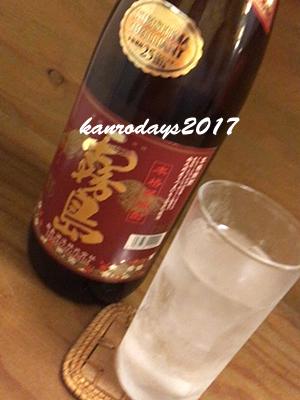 20170802_赤霧島