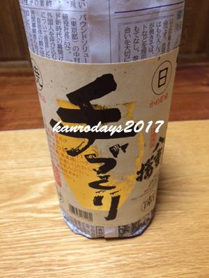 20170803_八重桜無濾過20度