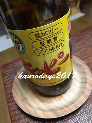20170812_ホッピー黒