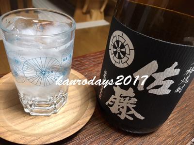 20170813_佐藤黒1