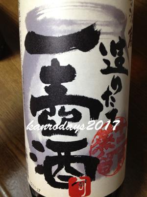 20170816_一壺酒