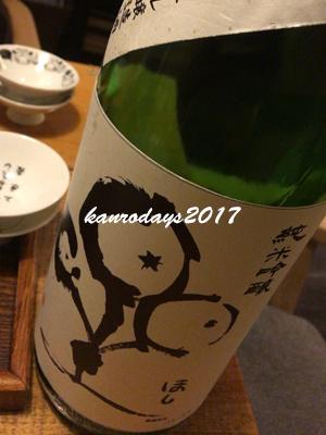 20170825_ほし