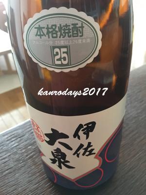 20170826_伊佐大泉