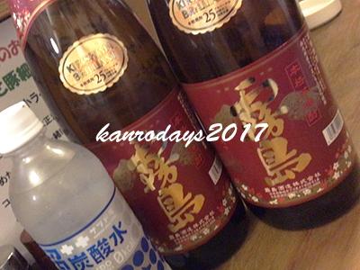 20170830_赤霧島