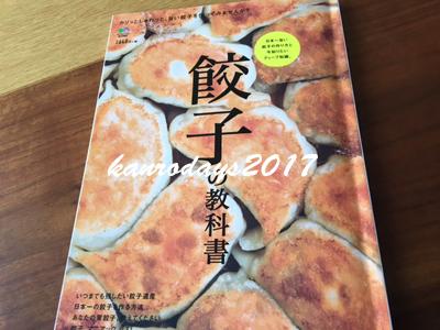 20170903_教科書