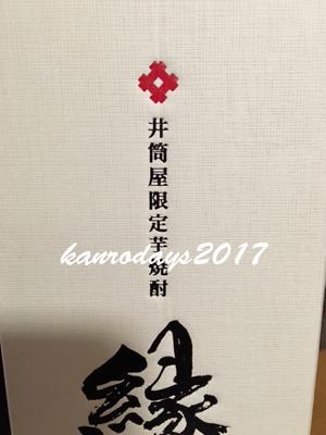 20170905_縁志2