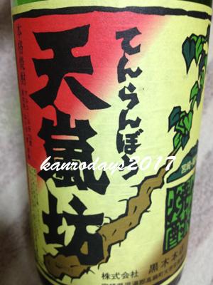 20070907_天嵐坊