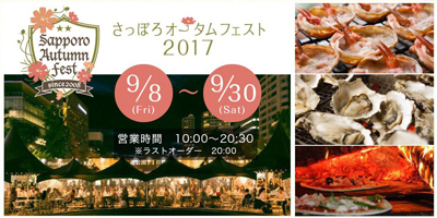 2017sapporo autumn fest