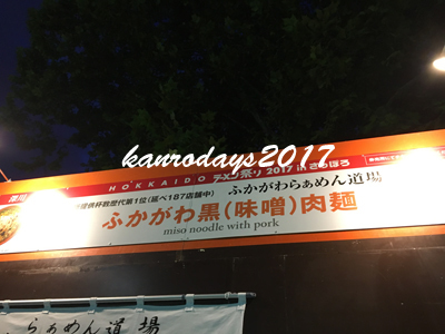 20170908_ラーメン1