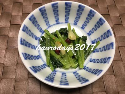 20170909_小松菜ペペロン
