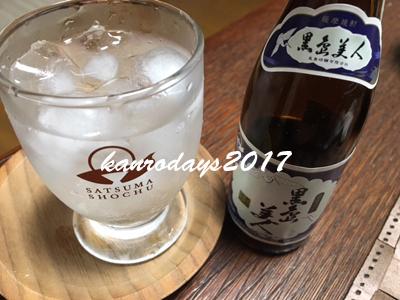 20170913_黒島美人1