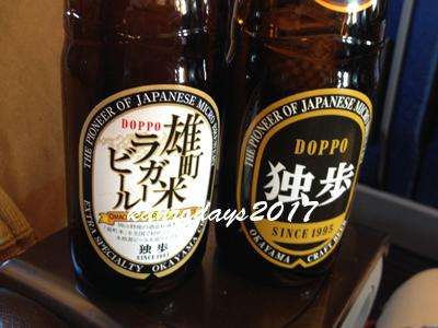 2013_岡山L雄町米ラガーR独歩