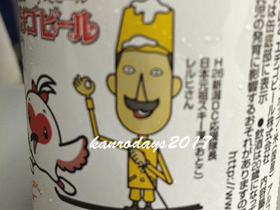 2014_新潟L越後ビールキャラverレルヒさん