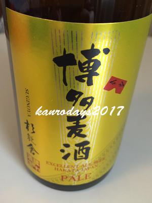 2014_福岡博多麦酒