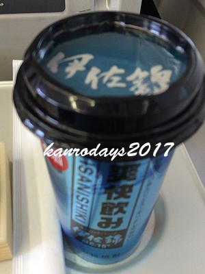 20170831_伊佐錦トラベル