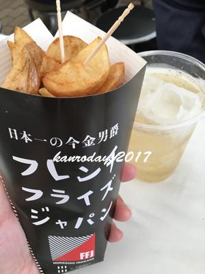 20170930_今金ポテトとハイボー