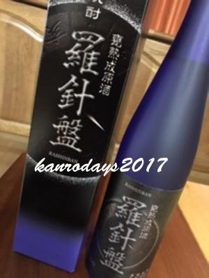 20171022_羅針盤