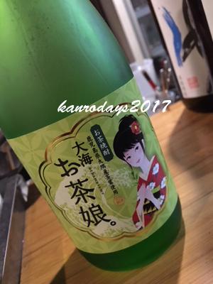20171014_お茶娘