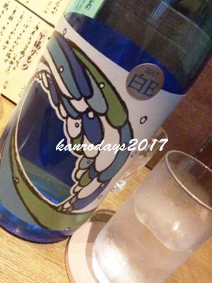 20171020_夏の潤平ラスト