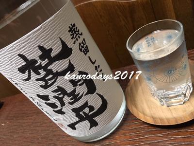 20171021_潤平無濾過