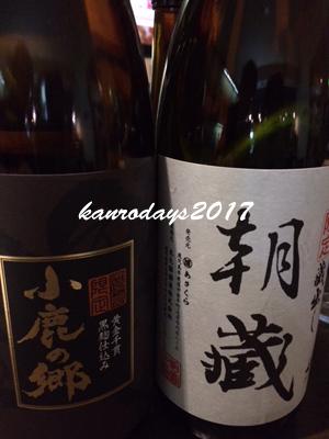 20171025_朝蔵と小鹿