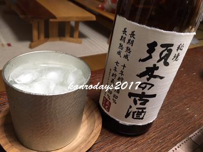 20171101_須木の古酒