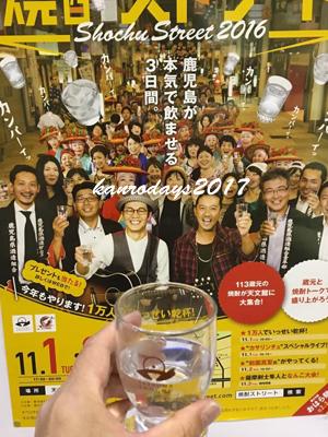 20171101_焼酎ストリート2016
