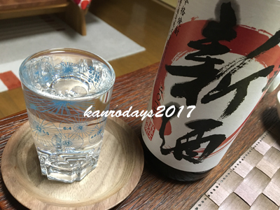 20171103_さつま白波新酒