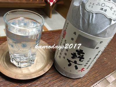 20171115_き六無濾過