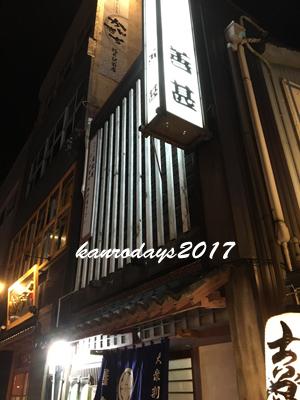 20171110_善甚