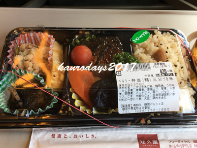 20171112_お弁当