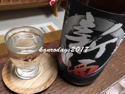 20171118_黒白波新酒