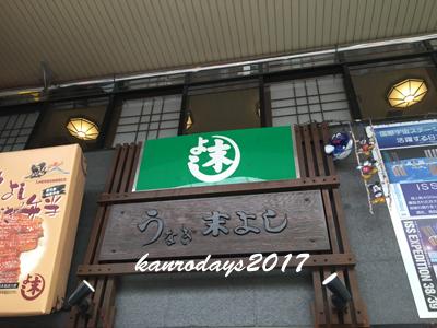 20171114_うなぎ末よし1