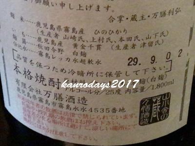20171120_真鶴2