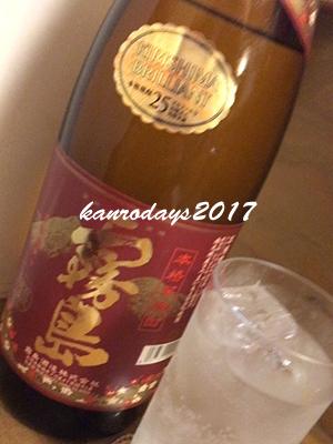 20171128_赤霧島