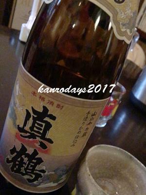 20171129_真鶴
