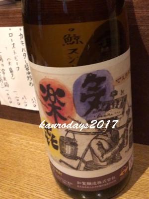 20171202_多楽き
