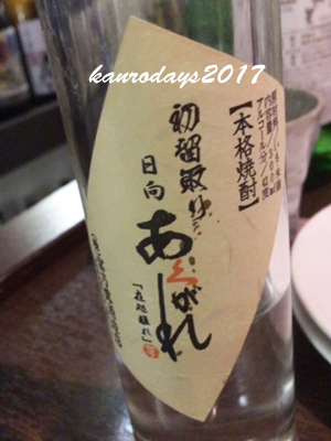 20171215_日向あくがれハナタレ20041