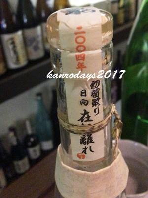 20171215_日向あくがれハナタレ20042