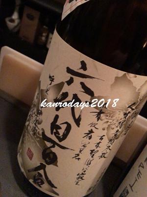 20170111_六代目百合新