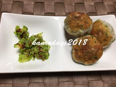20170113_ブロッコリー茎ナムル風と里芋チーズボール